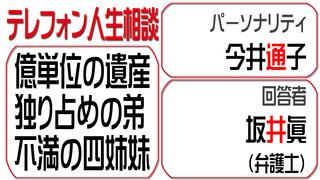 テレフォン人生相談2015-08-19.jpg
