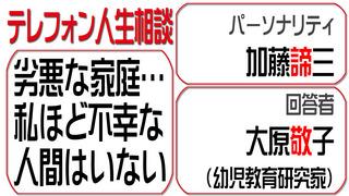 テレフォン人生相談2015-08-31