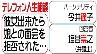 テレフォン人生相談2015-09-01.jpg