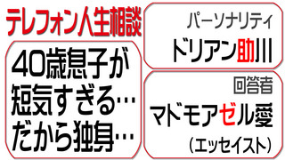 テレフォン人生相談2015-09-02.jpg