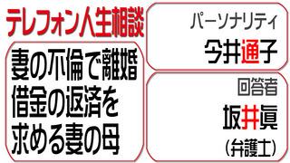 テレフォン人生相談2015-09-10.jpg