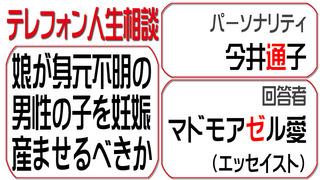 テレフォン人生相談2015-09-14.jpg