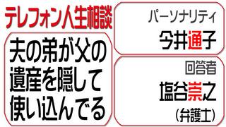 テレフォン人生相談2015-09-17.jpg