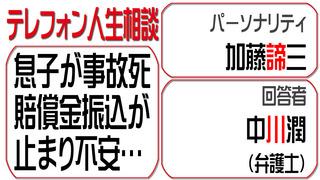 テレフォン人生相談2015-09-23.jpg