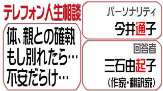 テレフォン人生相談2015-09-29.jpg