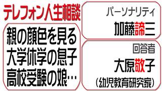 テレフォン人生相談2015-09-30.jpg