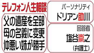 テレフォン人生相談2015-10-01.jpg