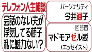 テレフォン人生相談2015-10-02.jpg