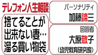 テレフォン人生相談2015-10-07.jpg