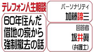 テレフォン人生相談2015-10-08.jpg