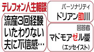 テレフォン人生相談2015-10-09.jpg