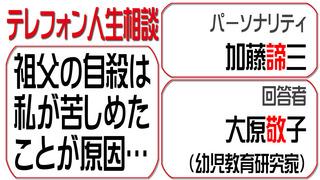 テレフォン人生相談2015-10-12.jpg