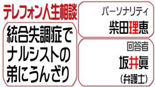 テレフォン人生相談2015-10-14.jpg