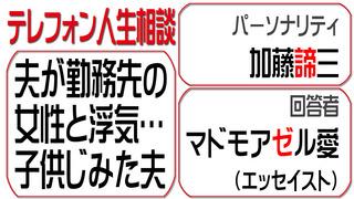 テレフォン人生相談2015-10-15.jpg