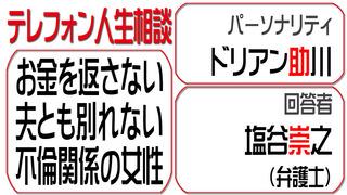 テレフォン人生相談2015-10-22.jpg