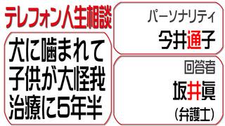 テレフォン人生相談2015-10-27.jpg