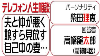 テレフォン人生相談2015-10-29.jpg