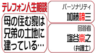 テレフォン人生相談2015-10-30.jpg