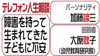 テレフォン人生相談2015-11-02.jpg