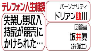 テレフォン人生相談2015-11-03.jpg