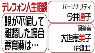 テレフォン人生相談2015-11-05.jpg
