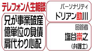 テレフォン人生相談2015-11-07.jpg