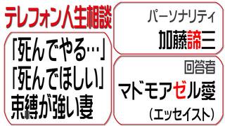 テレフォン人生相談2015-11-09.jpg