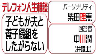 テレフォン人生相談2015-11-12.jpg
