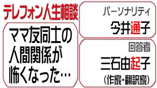 テレフォン人生相談2015-11-13.jpg