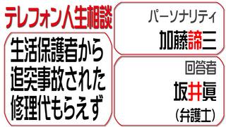 テレフォン人生相談2015-11-14.jpg