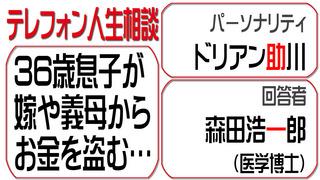 テレフォン人生相談2015-11-18.jpg