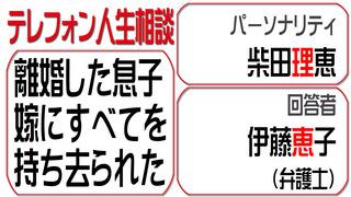 テレフォン人生相談2015-11-19.jpg