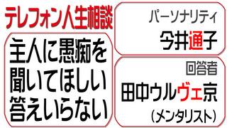 テレフォン人生相談2015-11-20.jpg