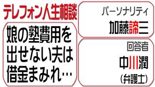 人生相談2015-08-03.jpg