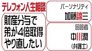 人生相談2015-08-10.jpg