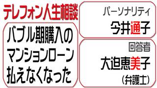 人生相談2015-08-12.jpg