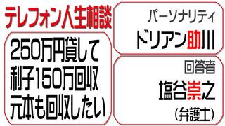 人生相談2015-08-14